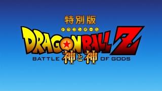 Dragon Ball Z: Starcie Bogów (edycja specjalna)